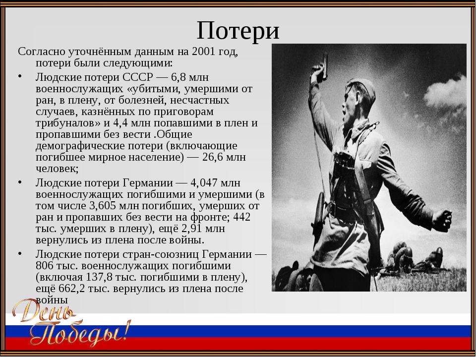 Потери Согласно уточнённым данным на 2001 год, потери были следующими: Людски...