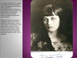 А́нна Андре́евна Ахма́това — одна из известнейших русских поэтов XX века, пис