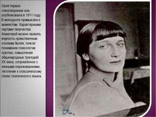 Своё первое стихотворение она опубликовала в 1911 году. В молодости примыкала