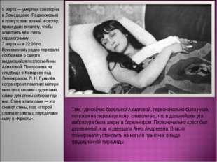 5 марта — умерла в санатории в Домодедове (Подмосковье) в присутствии врачей