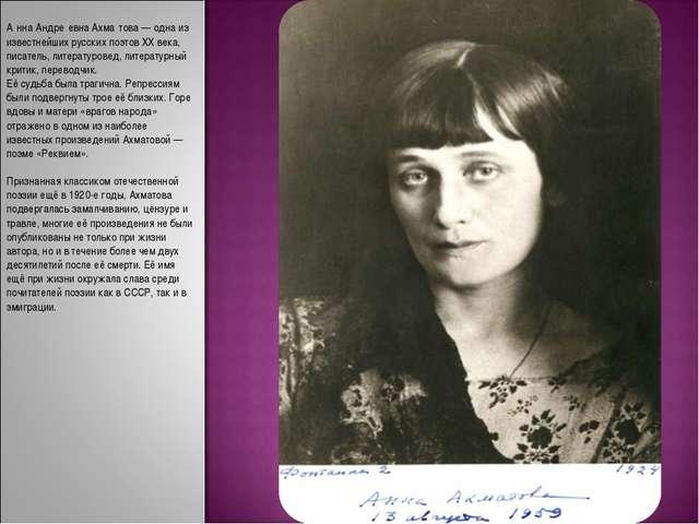 А́нна Андре́евна Ахма́това — одна из известнейших русских поэтов XX века, пис...