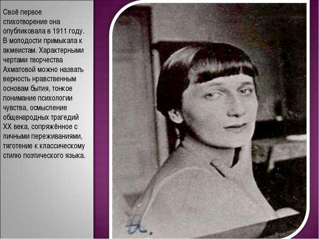 Своё первое стихотворение она опубликовала в 1911 году. В молодости примыкала...