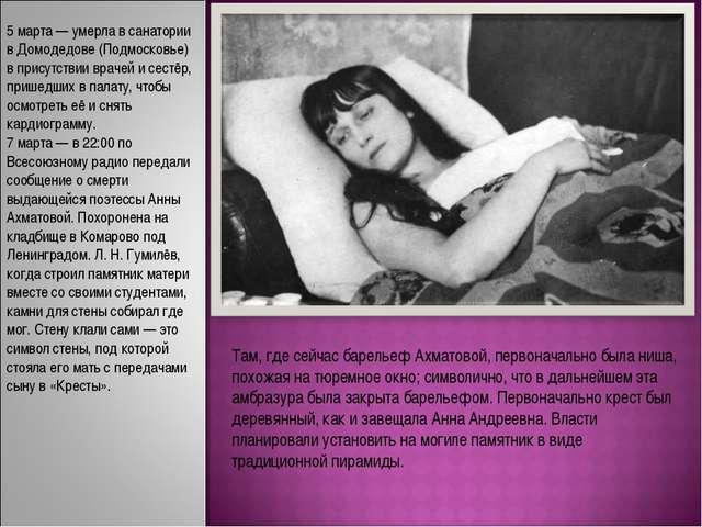 5 марта — умерла в санатории в Домодедове (Подмосковье) в присутствии врачей...