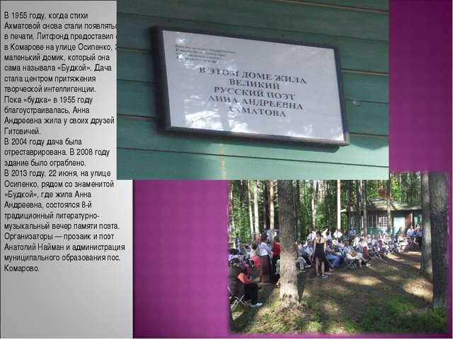 В 1955 году, когда стихи Ахматовой снова стали появляться в печати, Литфонд п...