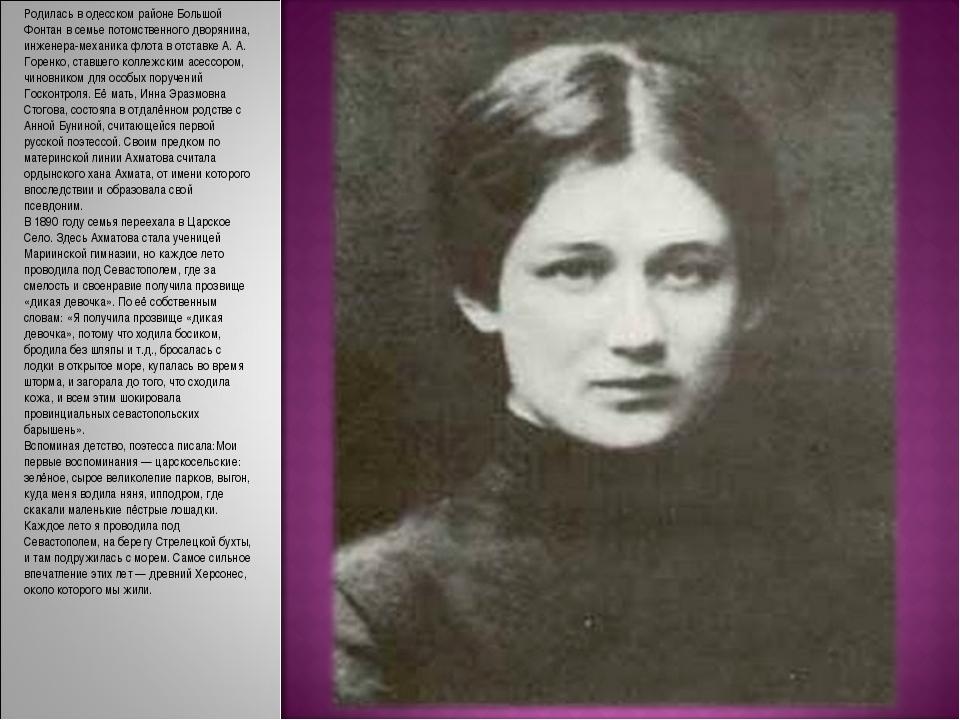Родилась в одесском районе Большой Фонтан в семье потомственного дворянина, и...