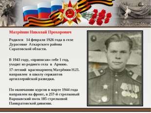 Матрёнин Николай Прохорович Родился 14 февраля 1926 года в селе Дурасовке Атк