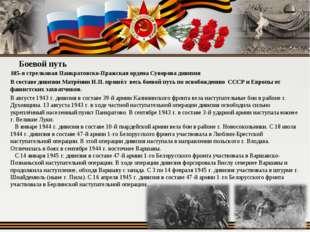Боевой путь 185-я стрелковая Панкратовско-Пражская ордена Суворова дивизия В