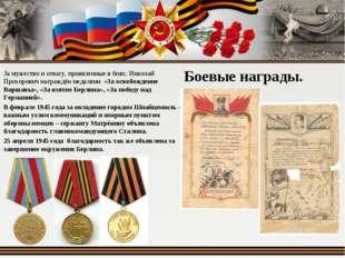 Боевые награды. За мужество и отвагу, проявленные в боях, Николай Прохорович
