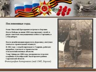 Послевоенные годы. 9 мая Николай Прохорович встретил в Берлине. После Победы