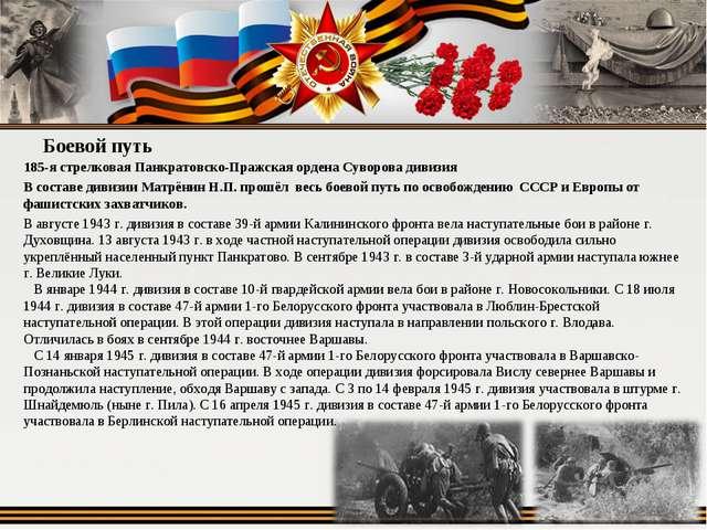 Боевой путь 185-я стрелковая Панкратовско-Пражская ордена Суворова дивизия В...