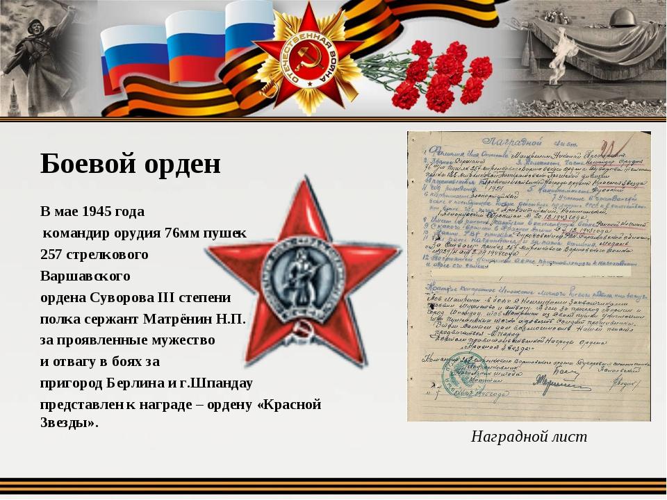 Боевой орден В мае 1945 года командир орудия 76мм пушек 257 стрелкового Варша...