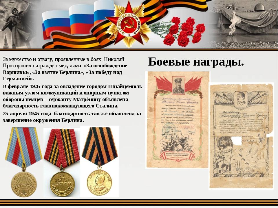 Боевые награды. За мужество и отвагу, проявленные в боях, Николай Прохорович...