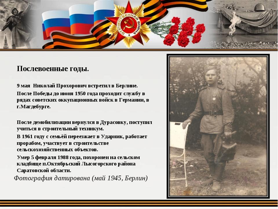 Послевоенные годы. 9 мая Николай Прохорович встретил в Берлине. После Победы...