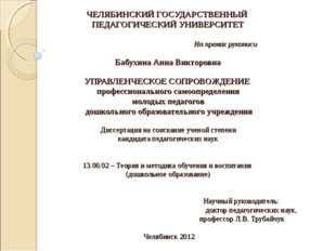 ЧЕЛЯБИНСКИЙ ГОСУДАРСТВЕННЫЙ ПЕДАГОГИЧЕСКИЙ УНИВЕРСИТЕТ На правах рукописи