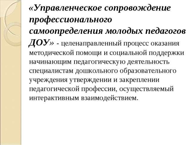 «Управленческое сопровождение профессионального самоопределения молодых педа...