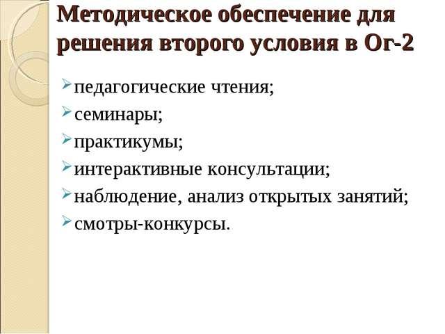 Методическое обеспечение для решения второго условия в Ог-2 педагогические чт...