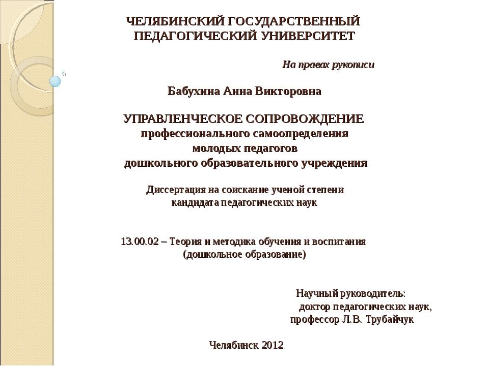 ЧЕЛЯБИНСКИЙ ГОСУДАРСТВЕННЫЙ ПЕДАГОГИЧЕСКИЙ УНИВЕРСИТЕТ На правах рукописи ...