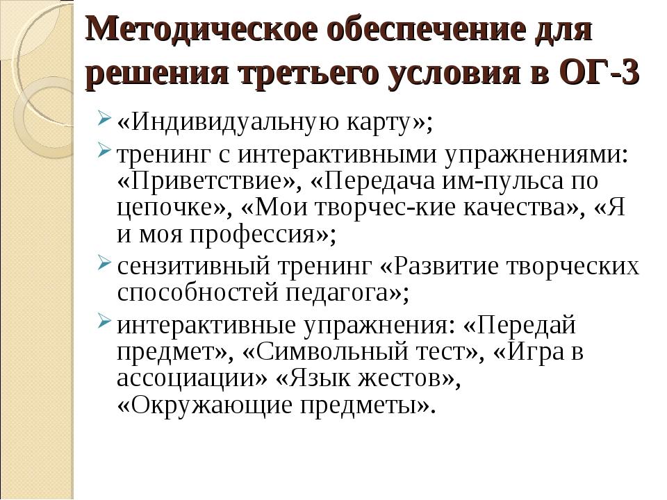 Методическое обеспечение для решения третьего условия в ОГ-3 «Индивидуальную...