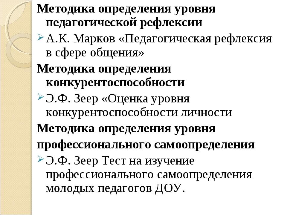 Методика определения уровня педагогической рефлексии А.К. Марков «Педагогичес...