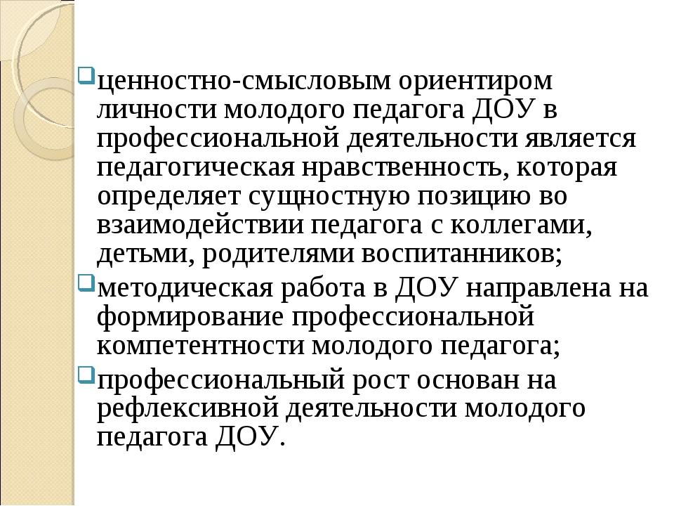 ценностно-смысловым ориентиром личности молодого педагога ДОУ в профессиональ...