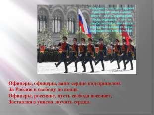 Офицеры, офицеры, ваше сердце под прицелом. За Россию и свободу до конца. Офи