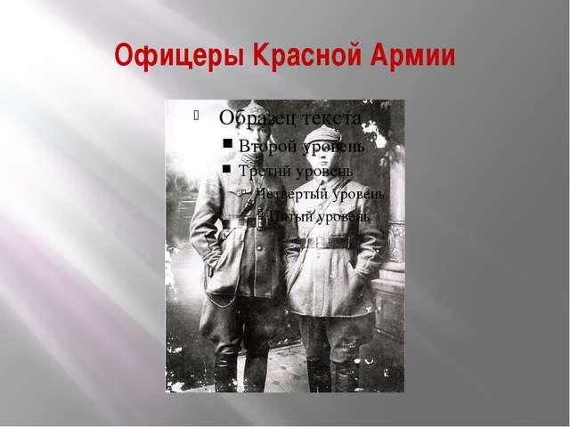 Офицеры Красной Армии