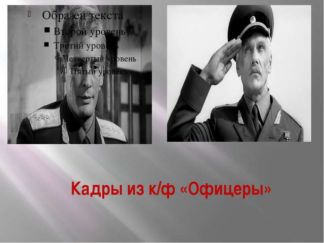 Кадры из к/ф «Офицеры»