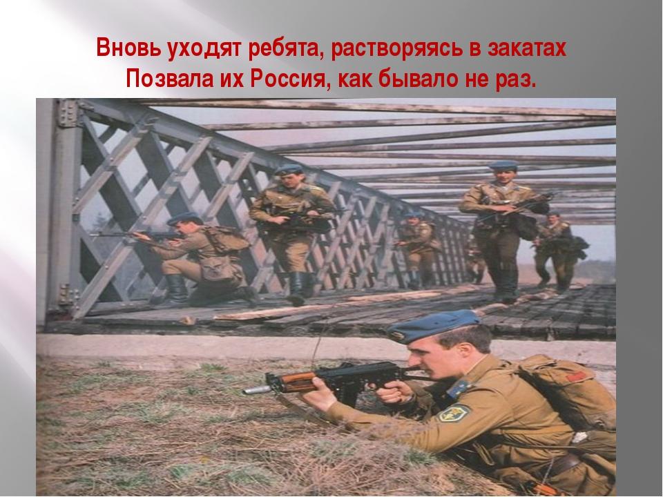 Вновь уходят ребята, растворяясь в закатах Позвала их Россия, как бывало не р...
