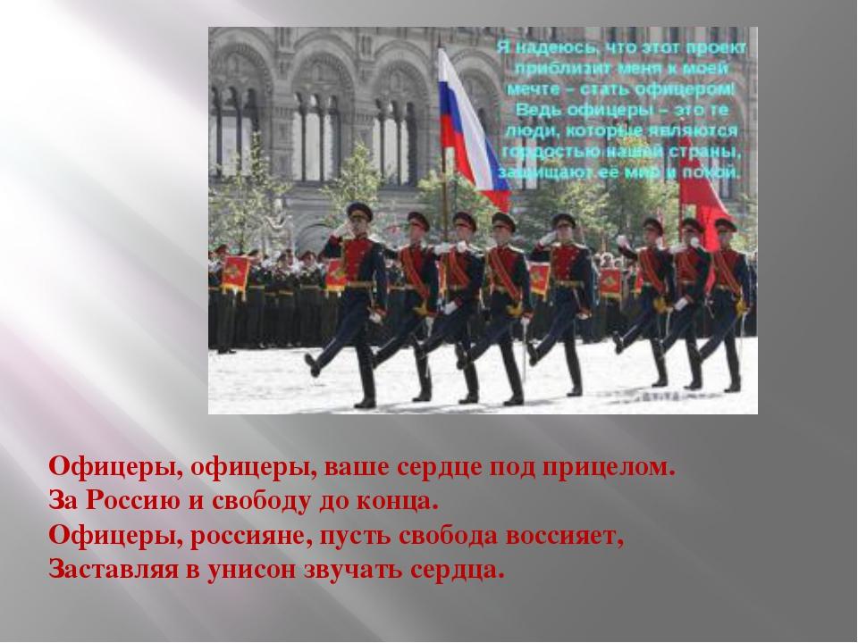 Офицеры, офицеры, ваше сердце под прицелом. За Россию и свободу до конца. Офи...