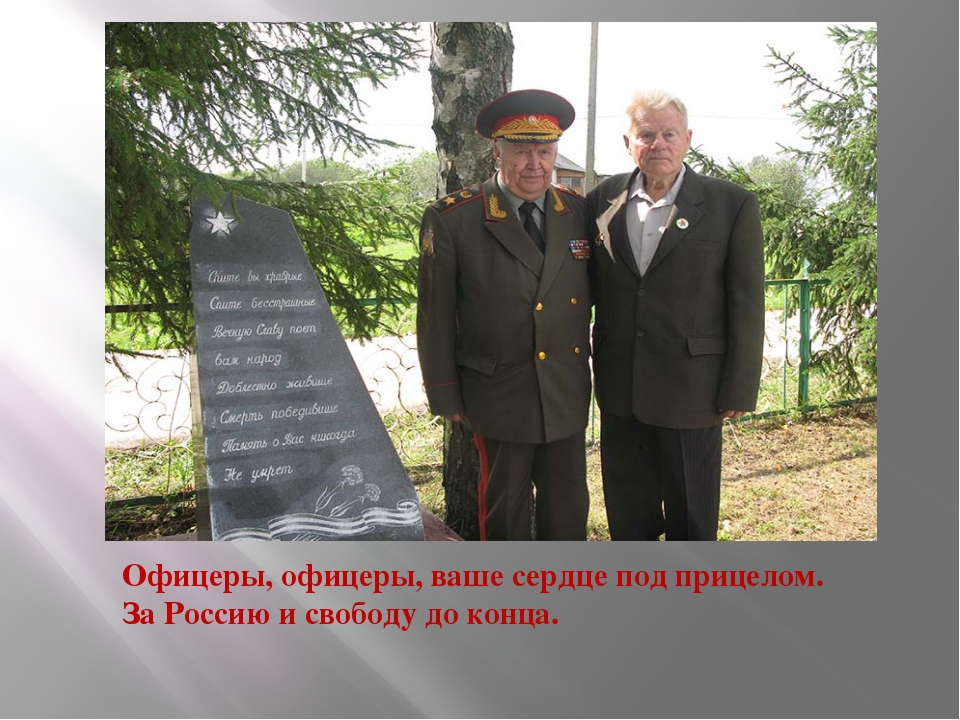 Офицеры, офицеры, ваше сердце под прицелом. За Россию и свободу до конца.