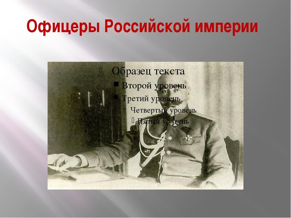 Офицеры Российской империи