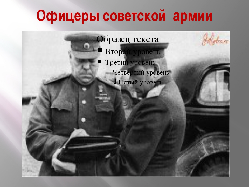 Офицеры советской армии