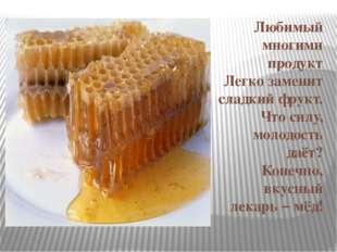 Любимый многими продукт Легко заменит сладкий фрукт. Что силу, молодость даёт