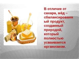 В отличие от сахара, мёд – сбалансированный продукт, созданный природой, кото