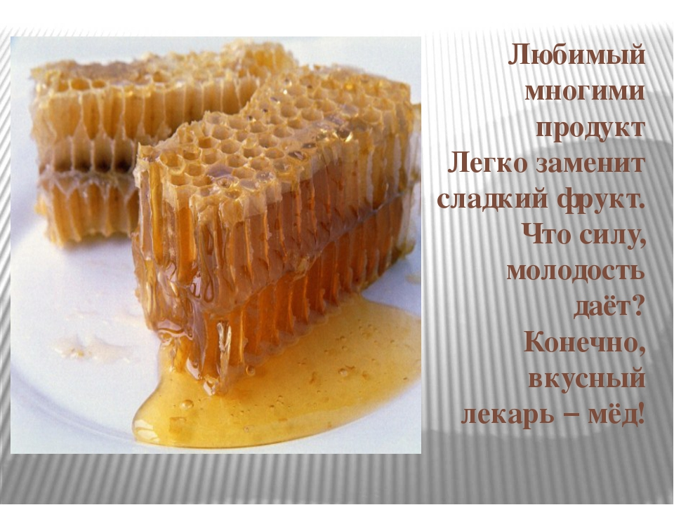 Любимый многими продукт Легко заменит сладкий фрукт. Что силу, молодость даёт...