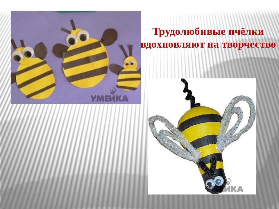 Трудолюбивые пчёлки вдохновляют на творчество