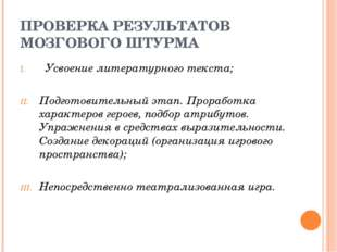 ПРОВЕРКА РЕЗУЛЬТАТОВ МОЗГОВОГО ШТУРМА Усвоение литературного текста; Подготов
