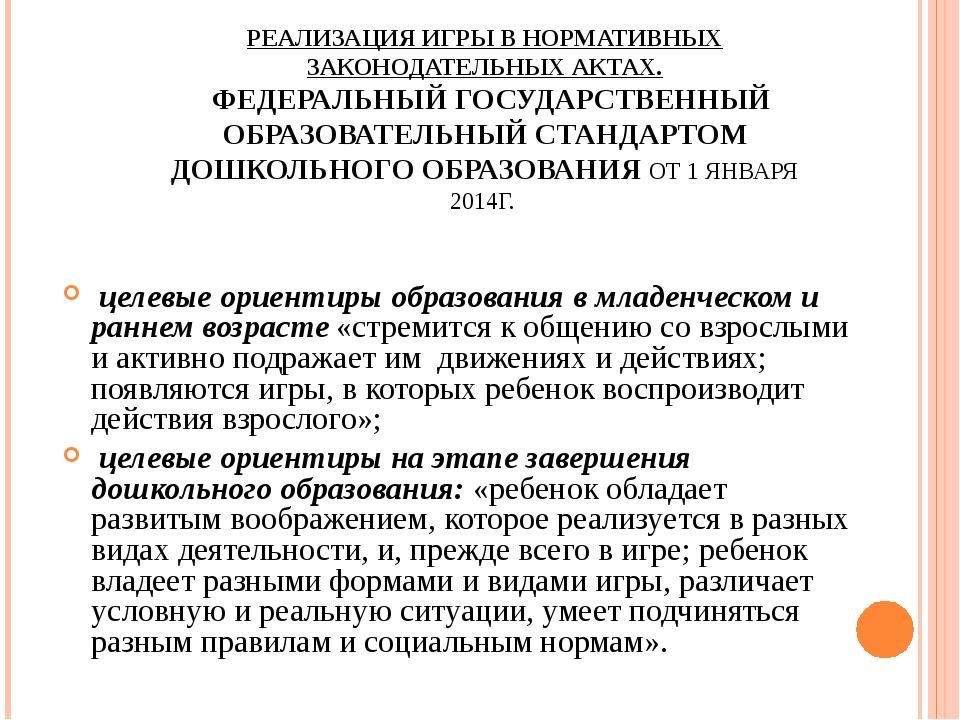 РЕАЛИЗАЦИЯ ИГРЫ В НОРМАТИВНЫХ ЗАКОНОДАТЕЛЬНЫХ АКТАХ. ФЕДЕРАЛЬНЫЙ ГОСУДАРСТВЕН...