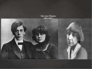 Цветаева Марина (1892-1941 )