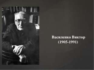 Василенко Виктор (1905-1991)