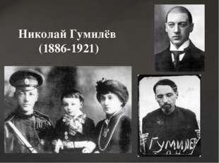 Николай Гумилёв (1886-1921)