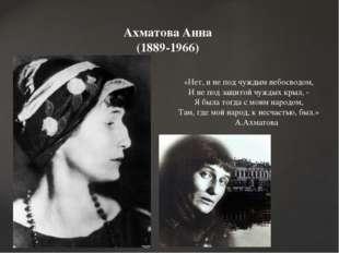 Ахматова Анна (1889-1966) «Нет, и не под чуждым небосводом, И не под защитой