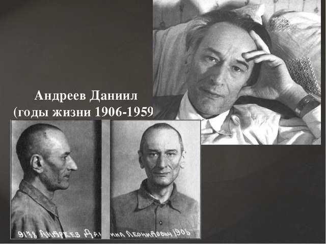 Андреев Даниил (годы жизни 1906-1959)