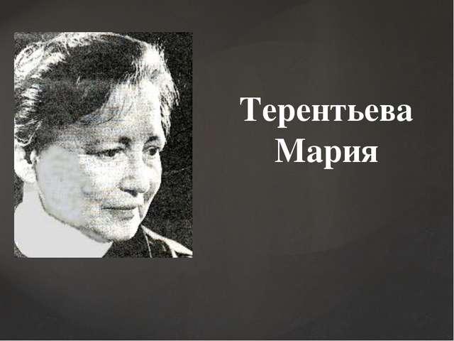 Терентьева Мария