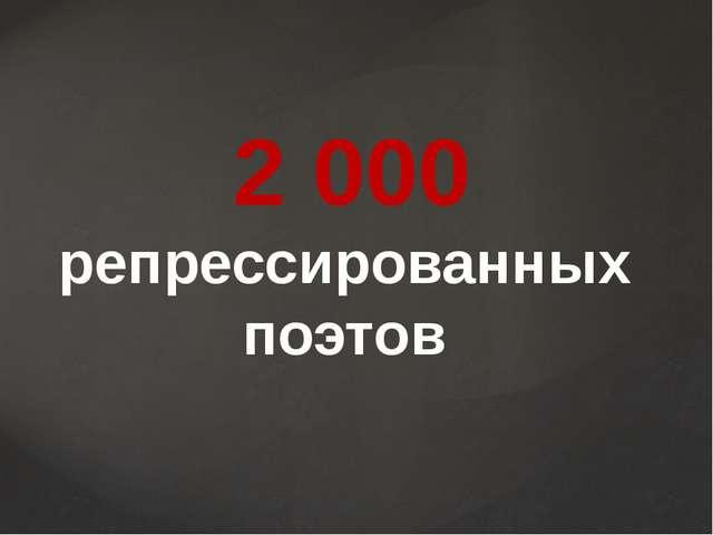 2 000 репрессированных поэтов
