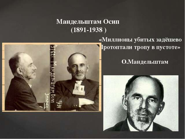 Мандельштам Осип (1891-1938 ) «Миллионы убитых задёшево Протоптали тропу в пу...