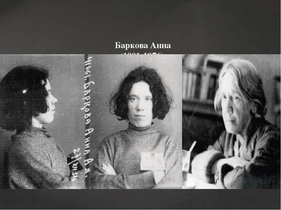 Баркова Анна (1901-1976)