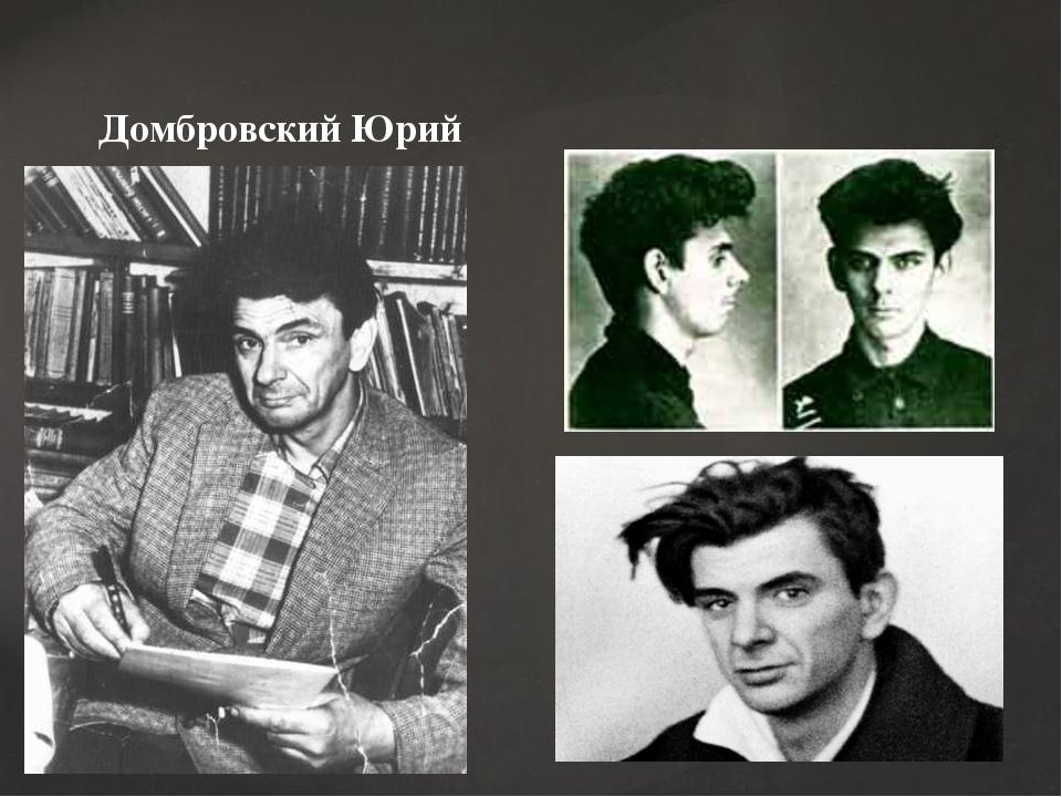 Домбровский Юрий