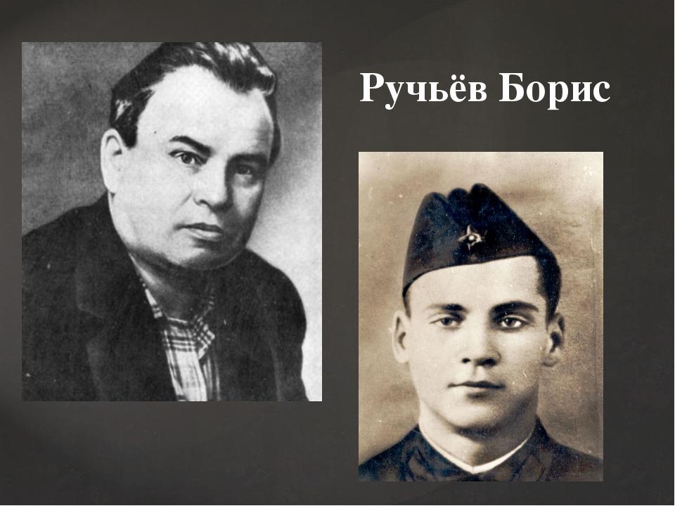 Ручьёв Борис