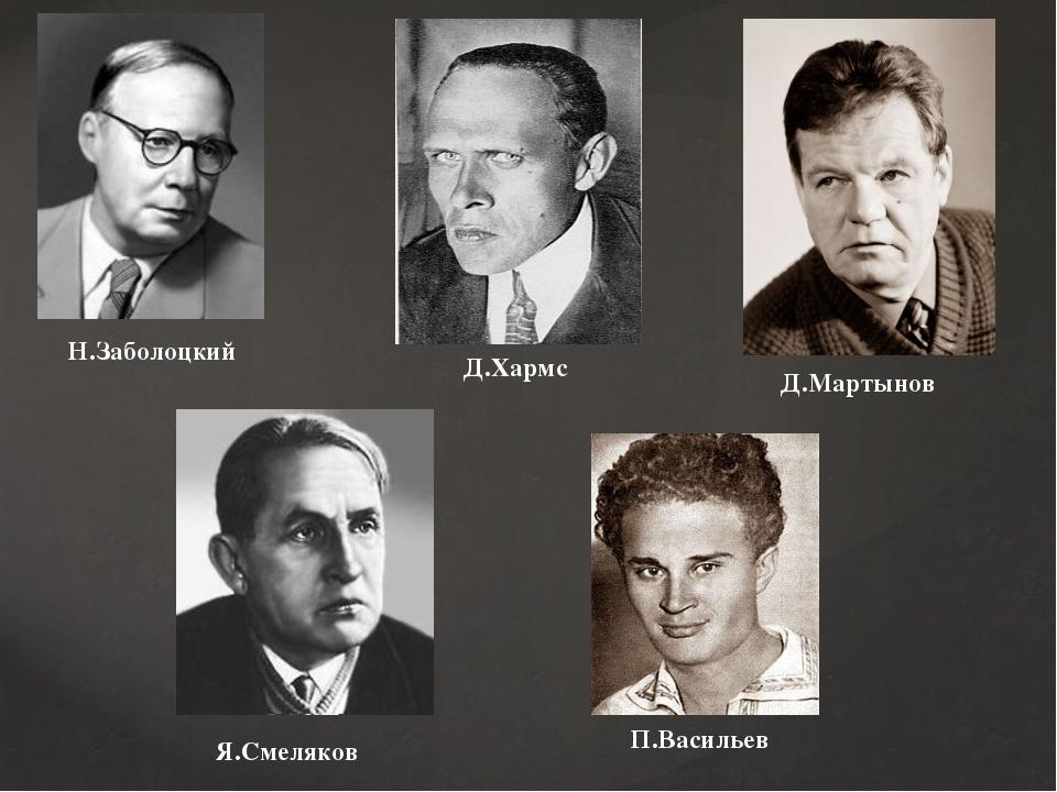 Н.Заболоцкий Д.Хармс Д.Мартынов Я.Смеляков П.Васильев